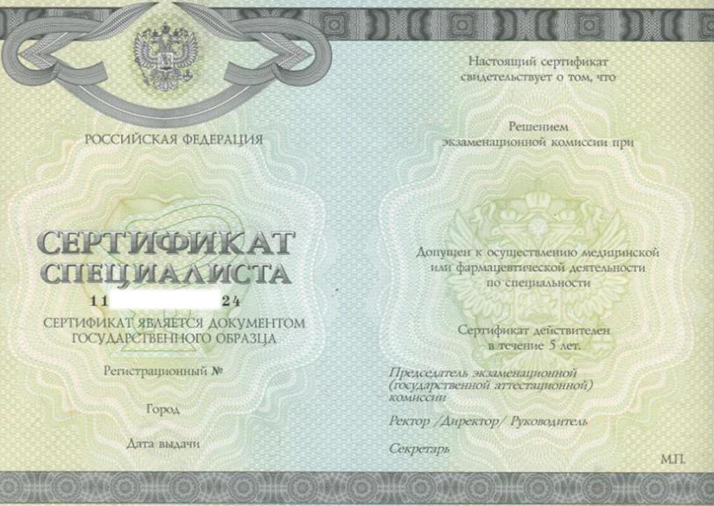 Что такое сертификация в здравоохранении сертификат соответствия на трубу 09г2с гост 10704-91