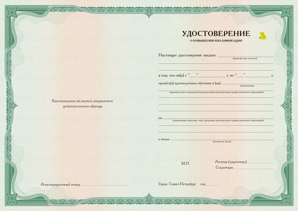 Сертификация в спбинстом какполучить исо 9001-2008